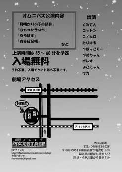 新人公演 裏.jpg